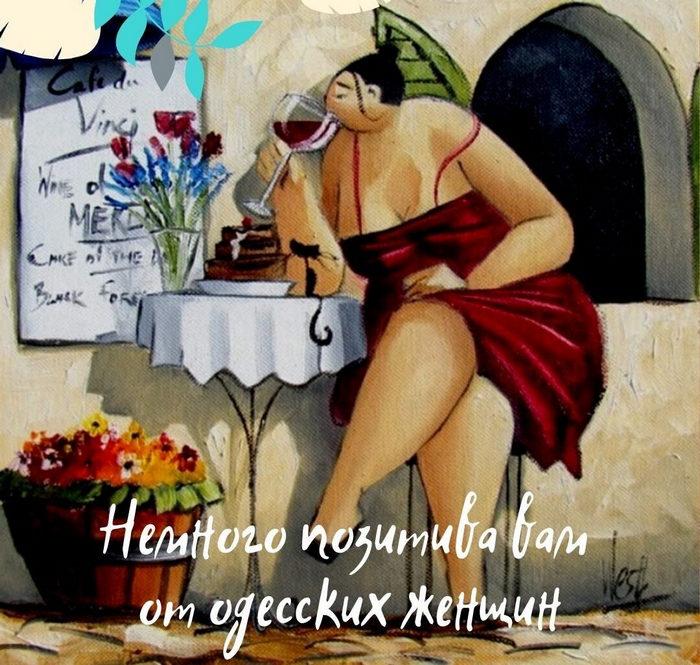 Немного позитива вам от одесских женщин